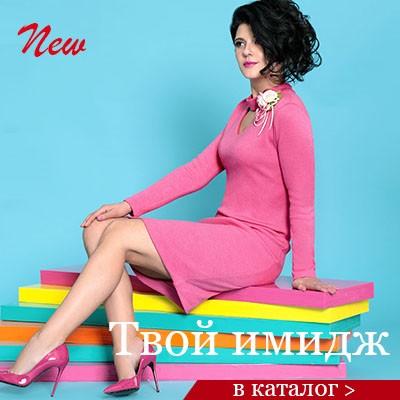 Белподиум Интернет Магазин Женской Одежды